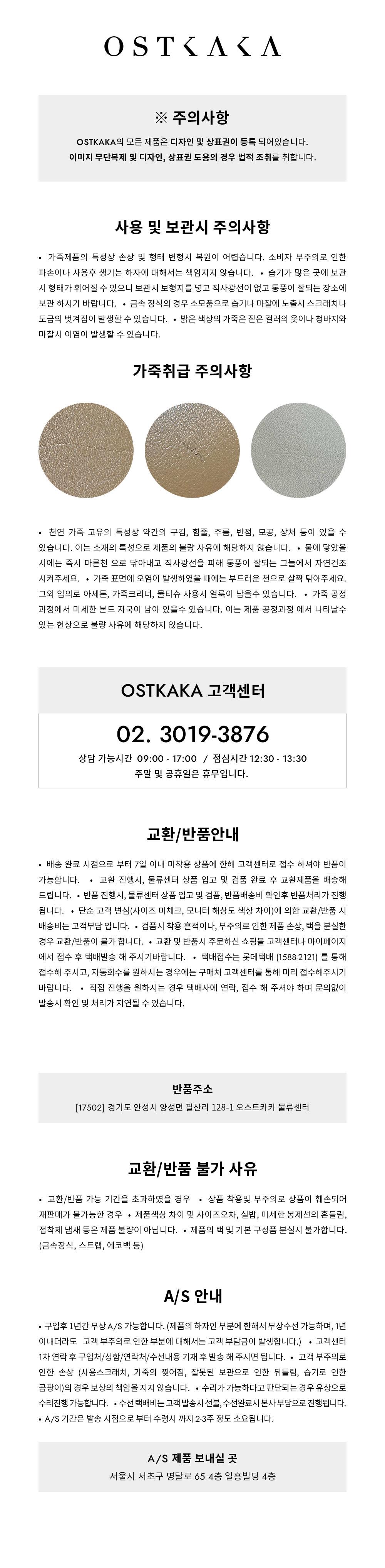 오스트카카(OSTKAKA) 리카미니 퀼팅 블랙